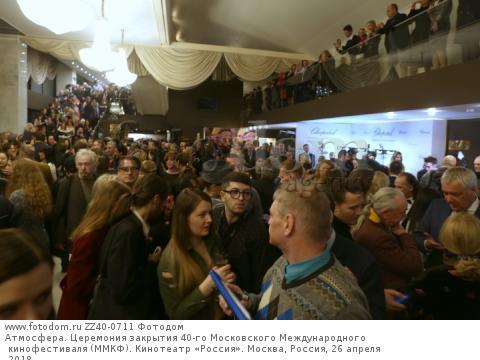 Атмосфера. Церемония закрытия 40-го Московского Международного кинофестиваля (ММКФ). Кинотеатр «Россия». Москва, Россия, 26 апреля 2018.