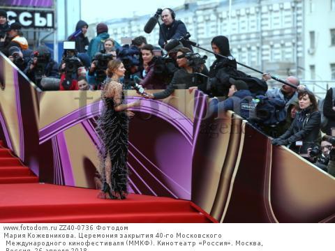 Мария Кожевникова. Церемония закрытия 40-го Московского Международного кинофестиваля (ММКФ). Кинотеатр «Россия». Москва, Россия, 26 апреля 2018.