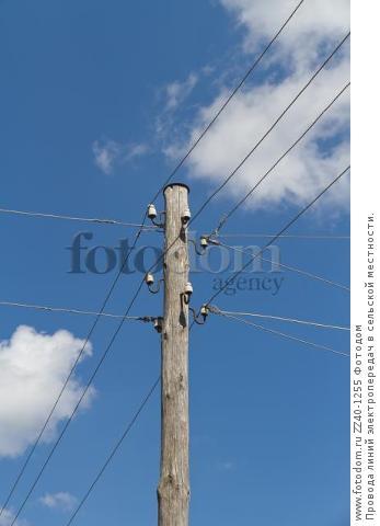 Провода линий электропередач в сельской местности.