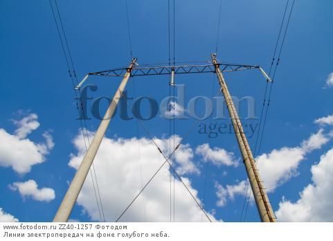 Линии электропередач на фоне голубого неба.