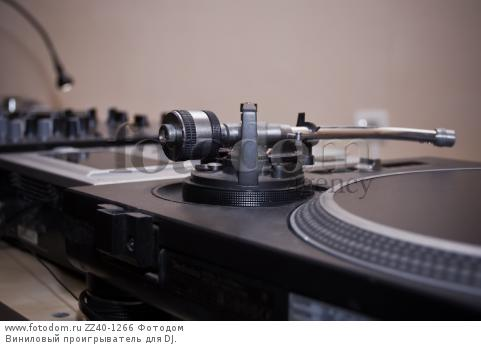 Виниловый проигрыватель для DJ.