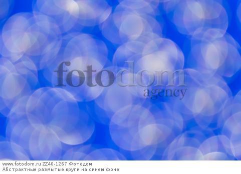 Абстрактные размытые круги на синем фоне.
