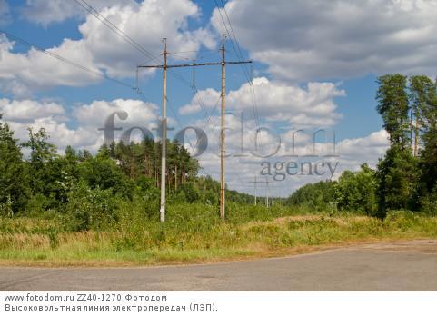 Высоковольтная линия электропередач (ЛЭП).