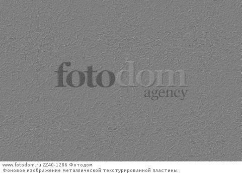 Фоновое изображение металлической текстурированной пластины.