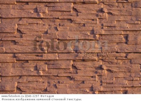 Фоновое изображение каменной стеновой текстуры.