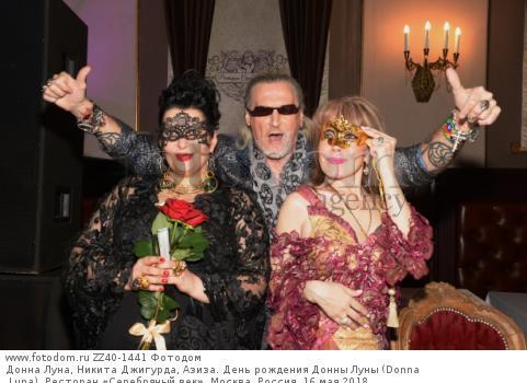 Донна Луна, Никита Джигурда, Азиза. День рождения Донны Луны (Donna Luna). Ресторан «Серебряный век». Москва, Россия, 16 мая 2018.