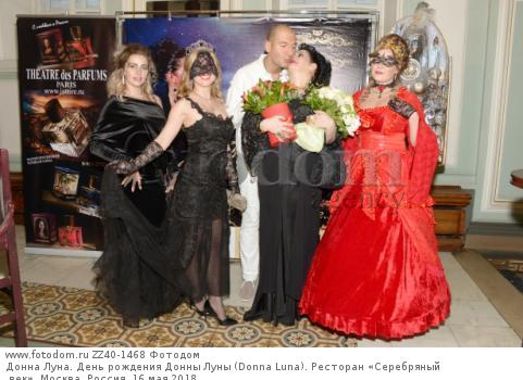 Донна Луна. День рождения Донны Луны (Donna Luna). Ресторан «Серебряный век». Москва, Россия, 16 мая 2018.