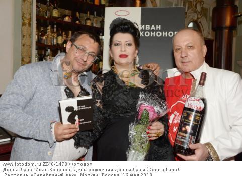 Донна Луна, Иван Кононов. День рождения Донны Луны (Donna Luna). Ресторан «Серебряный век». Москва, Россия, 16 мая 2018.