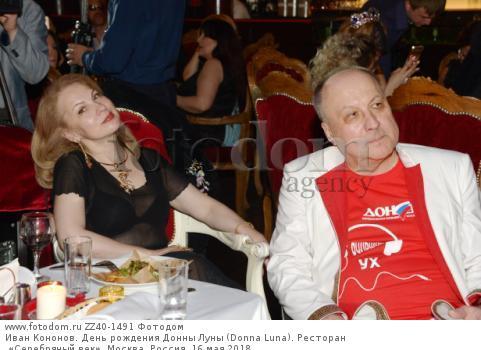 Иван Кононов. День рождения Донны Луны (Donna Luna). Ресторан «Серебряный век». Москва, Россия, 16 мая 2018.