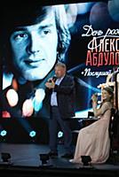 Вечер памяти Александра Абдулова