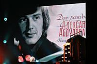 Атмосфера. Вечер памяти Александра Абдулова в чест