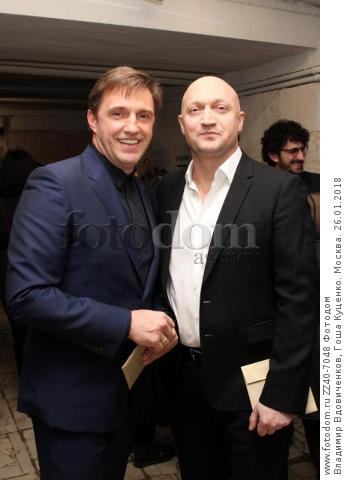 Владимир Вдовиченков, Гоша Куценко. Москва. 26.01.2018