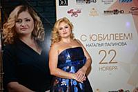 Юбилей Натальи Палиновой