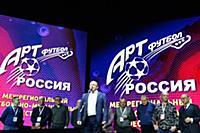 Фестиваль «Арт-футбол-РОССИЯ-2018»