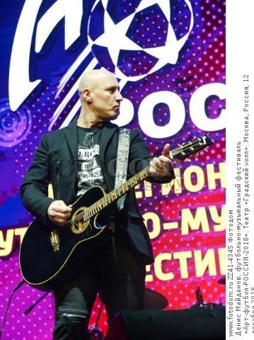 Денис Майданов. футбольно-музыкальный фестиваль «Арт-футбол-РОССИЯ-2018». Театр «Градский холл». Москва, Россия, 12 декабря 2018.