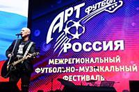 Денис Майданов. футбольно-музыкальный фестиваль «А