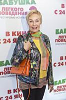 Наталья Андрейченко. Премьера фильма «Бабушка легк