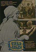 Афиша фильма «Раба любви», (1975).