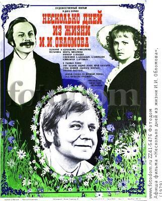 Афиша фильма «Несколько дней из жизни И.И. Обломова», (1979).