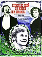 Афиша фильма «Несколько дней из жизни И.И. Обломов