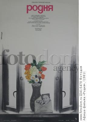 Афиша фильма «Родня», (1981).
