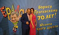 70-летие режиссера Бориса Грачевского