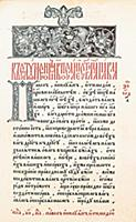 Первая печатная книга России «Апостол»