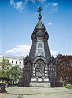 Памятник Героям Плевны на Старой площади