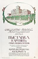 Афиша выставки картин в Румянцевском музее (в доме