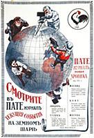 Афиша советской кинохроники