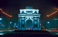 Триумфальная арка. Кутузовский проспект. Москва