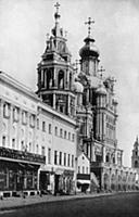 Церковь Успенья на Покровке. Москва.