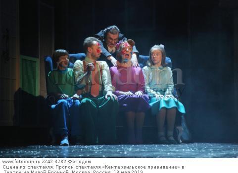 Сцена из спектакля. Прогон спектакля «Кентервильское привидение» в Театре на Малой Бронной. Москва, Россия, 18 мая 2019.