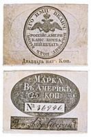Марки -денежные знаки, выпущенные в Русской Америк