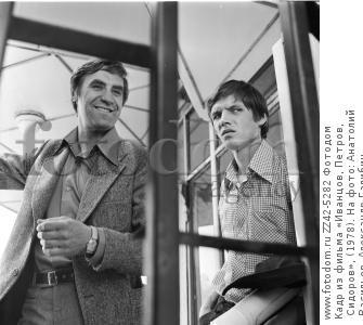 Кадр из фильма «Иванцов, Петров, Сидоров», (1978). На фото: Анатолий Васильев, Александр Галибин.