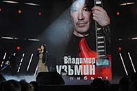 Тамара Гвердцители. «Владимир Кузьмин. Трибьют». Г