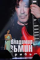 Кети Топурия. «Владимир Кузьмин. Трибьют». Государ
