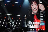 Диана Арбенина. «Владимир Кузьмин. Трибьют». Госуд