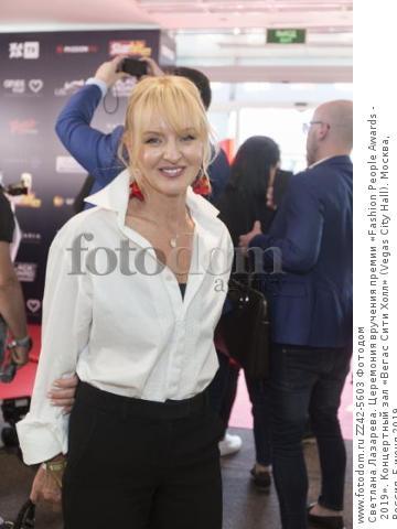 Светлана Лазарева. Церемония вручения премии «Fashion People Awards - 2019». Концертный зал «Вегас Сити Холл» (Vegas City Hall). Москва, Россия, 5 июня 2019.