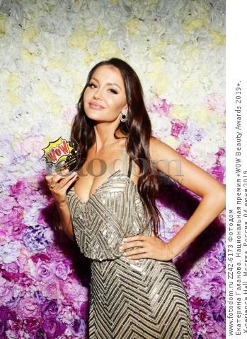 Екатерина Галанова. Национальная премия «WOW Beauty Awards 2019». X-perience Hall. Москва, Россия, 04 июня 2019.
