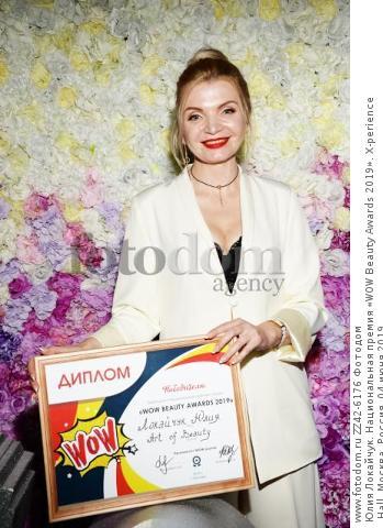 Юлия Локайчук. Национальная премия «WOW Beauty Awards 2019». X-perience Hall. Москва, Россия, 04 июня 2019.