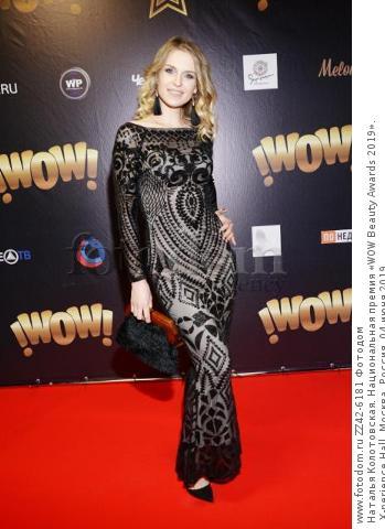 Наталья Колотовская. Национальная премия «WOW Beauty Awards 2019». X-perience Hall. Москва, Россия, 04 июня 2019.