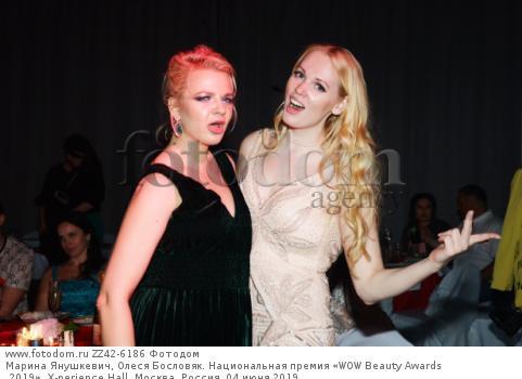 Марина Янушкевич, Олеся Бословяк. Национальная премия «WOW Beauty Awards 2019». X-perience Hall. Москва, Россия, 04 июня 2019.