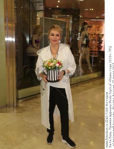 Катя Лель. Премия журнала Moda Topical «Мама года 2019». ТРЦ «Смоленский пассаж». Москва, Россия, 25 июня 2019.