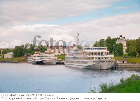 Волга, речной круиз, города России. Речные суда на стоянке у берега