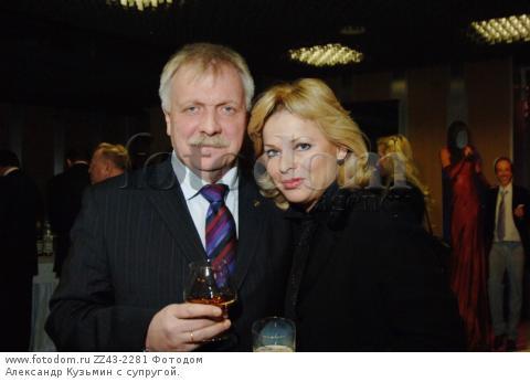Александр Кузьмин с супругой.