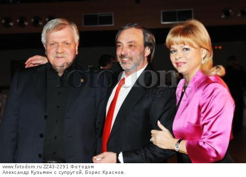 Александр Кузьмин с супругой, Борис Краснов.