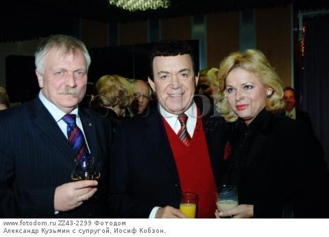 Александр Кузьмин с супругой, Иосиф Кобзон.