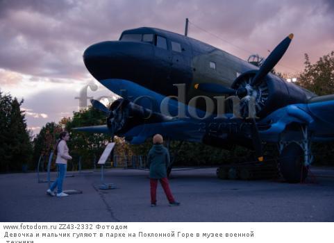 Девочка и мальчик гуляют в парке на Поклонной Горе в музее военной техники