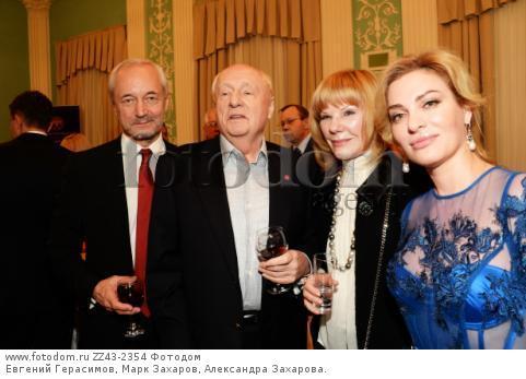 Евгений Герасимов, Марк Захаров, Александра Захарова.